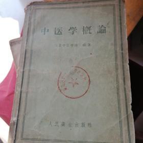 中医学概沦