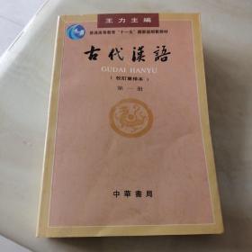 古代汉语(第1、3册)