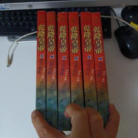 乾隆皇帝:第一至六卷(共6册合售)