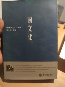 闽文化:[英汉对照]