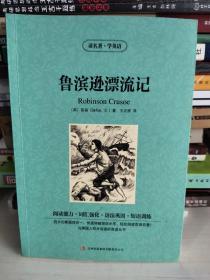 读名著学英语:鲁滨逊漂流记