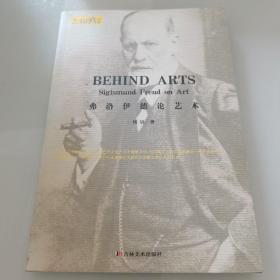 艺术的背后:弗洛伊德论艺术