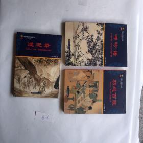 中国传统文化精华第二辑 浅近录+呻吟语+劝忍百箴 三本合售
