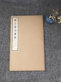 赵之谦行书帖 (清雅堂 大本珂罗版精印昭和53年)