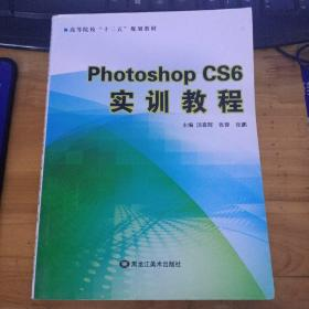 Photoshop CS6实训教程