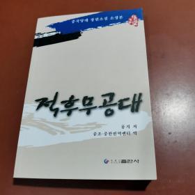 敌后武工队(朝鲜文) 적후무공 대