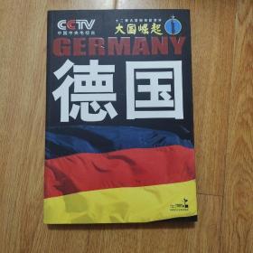 德国(大国崛起系列)