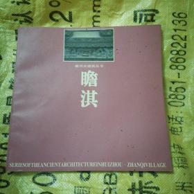 徽州古建筑丛书:瞻淇