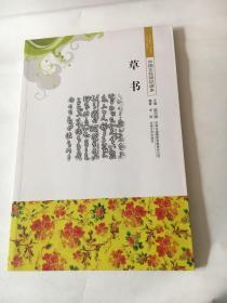 中国文化知识读本(草书)
