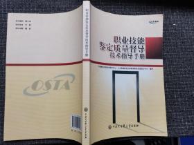 职业技能 鉴定质量督导 技术指导手册