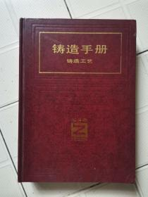 铸造手册第5卷铸造工艺(精装
