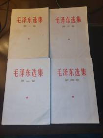 毛泽东选集全四卷合售,品相非常好,第一卷第二卷第三卷第四卷。毛泽东选集北京