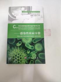 常见疾病临床药学监护案例分析-感染性疾病分册