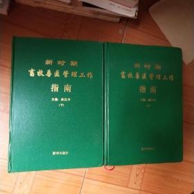 新时期畜牧管理工作指南(上下册)