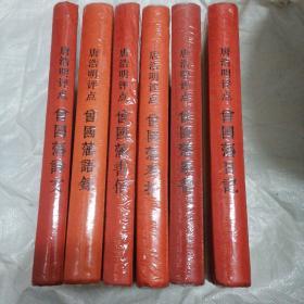 唐浩明评点曾国藩系列(典藏版)(共6册合售)