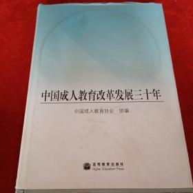 中国成人教育改革发展三十年