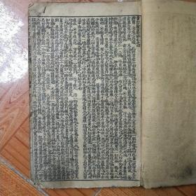 重订验方新编(民国版,卷四至卷十五)