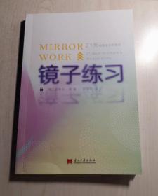 正版 镜子练习:21天创造生命的奇迹 (美)露易丝海 简体