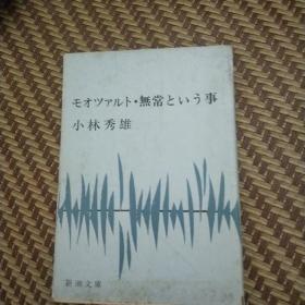日文原版 モオツァルト・无常という事 (新潮文库)小林 秀雄 (著)