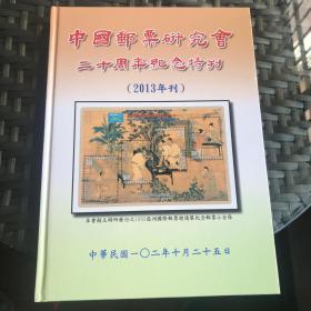 中国邮票研究会20周年纪念特刊