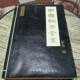 中国秘方全书