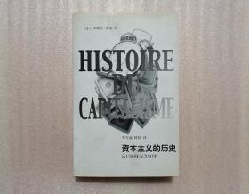资本主义的历史:从1500年至2010年