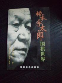 桥本宇太郎围棋世界