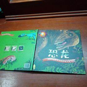 小小手电照一照隐藏画面全看到·手电筒看里面科普透视绘本:恐龙(精装本)
