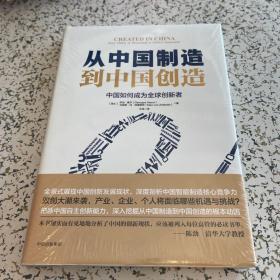 从中国制造到中国创造:中国如何成为全球创新者