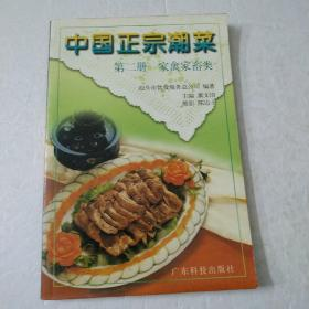 中国正宗潮菜.第二册.家禽家畜类