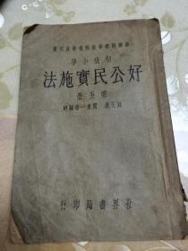 民国特色教育老课本《好公民实施法》,薛天汉、闵东一编辑,罕见的民国教育教科文献,具体如图所示,包邮不还价