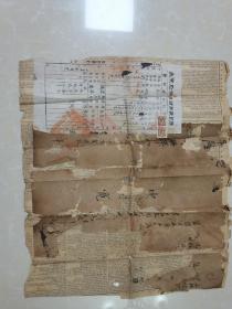 民国老地契一份,粘在一张老报纸上,贴有两枚印花税票,品以图为证