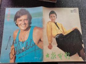 大众电影 1987 12 封面:青年演员刘冬  封底:阿兰•德隆  内页干净。