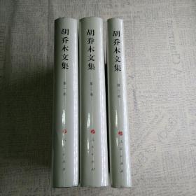 胡乔木文集(1-3卷)(精)