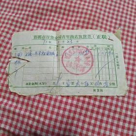 1971年邯郸市百货公司青年商店发货票(上海缝纫机)
