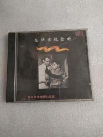 CD  皇牌影视金曲