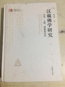 汉藏佛学研究 : 文本、人物、图像和历史