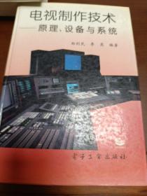 电视制作技术:原理、设备与系统