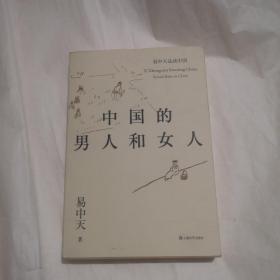 中国的男人和女人(易中天品读中国系列)