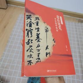 中国书法通识丛书:意在笔先—书法创作技法(一版一印)
