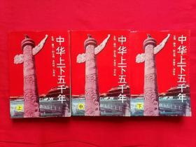 中华上下五千年(上中下全)历史人物 事件及历史故事)插图本