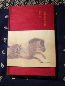 《古画里的中国》