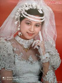 年画:新娘20张(4开)(合售)