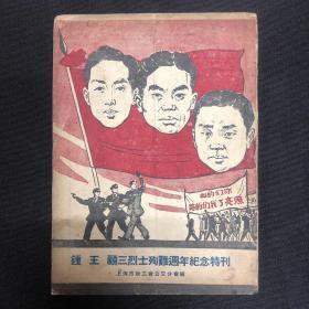 1950年【钟王顾三烈士殉难周年纪念特刊】