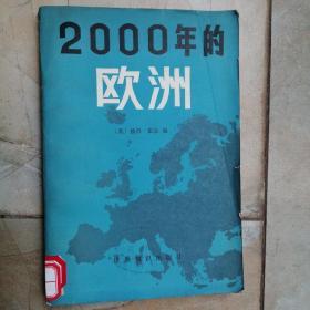 2000年的欧洲
