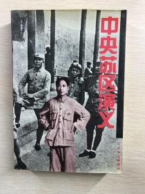 中央苏区演义(原版现货、内页干净)