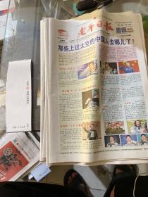 老年日报2016.10.23