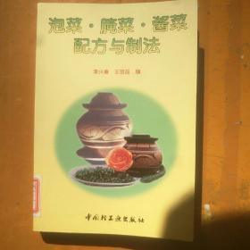 泡菜·腌菜·酱菜配方与制法 馆藏