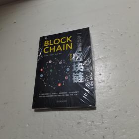 一本书读懂区块链 第2版塑封未拆