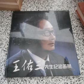 王佑三先生逝世十周年纪念画册 精装本